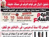 """""""اليوم السابع"""": جزاء الخيانة.. السجن 40سنة لـ""""مرسى"""" فى التخابر مع قطر"""