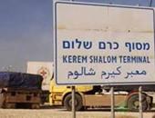 الاحتلال الإسرائيلى يقرر إغلاق معبر كرم أبوسالم 7 أيام الشهر الجارى