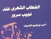 """مناقشة وتوقيع """"الخطاب الشعرى عند نجيب سرور"""" لـ أحمد إبراهيم الشريف الليلة"""