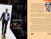 """""""آخر كلام"""" كتاب جديد لـ""""يسرى فودة"""" عن دار الشروق"""
