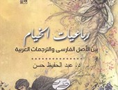 """""""رباعيات الخيام"""" فى كتاب لـ""""عبد الحفيظ حسن"""" عن قصور الثقافة"""
