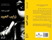 """كيف توقعت رواية """"زرايب العبيد"""" ببيع مهاجرين فى ليبيا"""