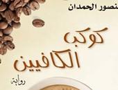 """رواية """"كوكب الكافيين"""" لـ""""منصور الحمدان"""" عن الإعلام وهمومه"""