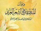 """دار الآداب تصدر كتاب """"المصنفات فى الشعر العربى من الجاهلية"""" لـ""""أحمد فرحات"""""""
