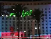 """بالفيديو.. فى ذكرى """"30 يونيو"""".. """"تحيا مصر"""" تزين مجمع التحرير"""