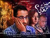 """بالفيديو.. أحمد حلمى يغنى تتر مسلسله الإذاعى """"مين معايا"""""""