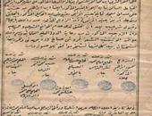 استخراج 421 وثيقة تصادق زواج فى شمال سيناء