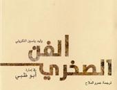 """دار الكتب تصدر كتاب """"الفن الصخرى فى إمارة أبوظبى"""" لـ""""وليد التكريتى"""""""