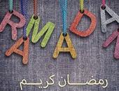 تعرف على دعاء اليوم الثانى من شهر رمضان المبارك