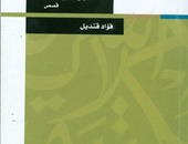 """هيئة الكتاب تصدر المجموعة القصصية """"سوق الجمعة"""" للراحل فؤاد قنديل"""
