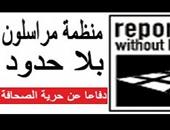 مراسلون بلا حدود:ارتفاع عدد الصحافيين الرهائن وتراجع عمليات الخطف فى 2015