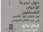 """جولة فى تاريخ  """"الإخوان المسلمين"""" وتطورها عبر المراحل التاريخية"""