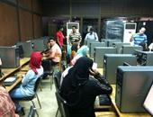 معامل الحاسب الآلى بالجامعات تغلق أبوابها بعد انتهاء المرحلة الأولى للتنسيق