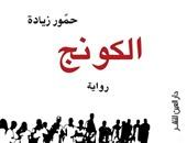 """دار العين تعيد طباعة وراية """"الكونج"""" لـ""""حمور زيادة"""""""