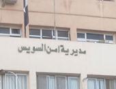 نقل سكرتير عام محافظة السويس لنيابة أمن الدولة العليا بالقاهرة