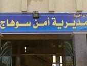 فيديو.. أمن سوهاج تقيم معرض لأدوات المدارس.. والأهالى يطالبون بإستمرارها