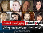 منافسة شديدة بين النجوم فى استطلاع اليوم السابع والتصويت مازال سارياً