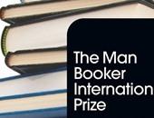 """""""مان بوكر"""" و """"الإندبندنت"""" يدمجان فى جائزة كبرى جديدة"""