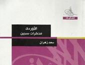 """""""مذكرات سجين"""" لـ""""سعد زهران"""".. عن الحياة فى معتقلات عبد الناصر"""