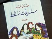 """دار الآداب تصدر رواية  """"سندريلات مسقط"""" للكاتبة العُمانية هدى حمد"""