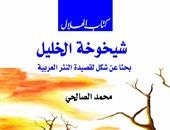 """""""شيخوخة الخليل"""" لـ""""محمد الصالحى"""" تصدر عن سلسلة """"كتاب الهلال"""""""