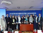 دورة تدريبية لتنمية قدرات مسئولى التعاون الدولى بإحدى جامعات الصين
