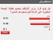 51%من القراء يؤيدون قرار تعميم خطبة الجمعة المكتوبة على المنابر