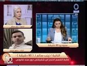 مشادة كلامية بين زينب سالم وضابط شرطة..والنائبة تعتذر عن استكمال المداخلة
