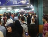 """صحافة مواطن: تزاحم المواطنين بمحطة """"المظلات"""" نتيجة عطل بالمترو"""