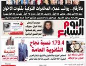 """""""اليوم السابع"""": بالأرقام.. رواتب عملاء المخابرات التركية بقنوات الإخوان"""