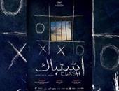 """ياسمين مجدى عبده تكتب: """"اشتباك"""".. والتوقيت غير المناسب"""