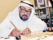 """خالد الجلاف: مصر تعتبر أحد معاقل فن الخط العربى.. وإقامة """"ملتقى القاهرة"""" كان حلما"""