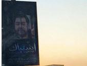 """بعد إجازة الرقابة فيلم """"اشتباك"""".. دعاية الفيلم تغزو الشوارع بتنويه +12"""