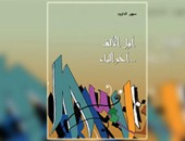 """""""أول الألف.. آخر الياء"""" ديوان جديد للشاعرة الأردنية سهير الداود"""