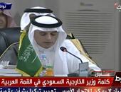 عادل الجبير بالقمة العربية: تدخل إيران فى الشئون العربية يناقض مبادئ حسن الجوار