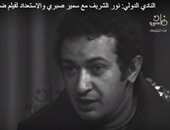 بالفيديو..التليفزيون يعرض مقطعا لنور الشريف يقدم فيه محمد خان لأول مرة