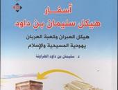 """كتاب """"أسفار هيكل سليمان بن داوود"""".. هكذا دخلت أساطير اليهود للثقافة الإسلامية"""