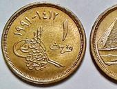 من أيام الجنيه الجبس لأيام الجنيه العايم.. كام عملة انقرضت من مصر؟