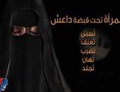 """الإدارة الأمريكية تواجهة داعش بإعلانات على """"السوشيال"""" ميديا بالعربية"""