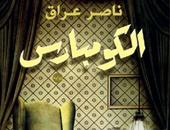 الكومبارس لناصر عراق.. مشوار الإنسان مع ظلم المجتمع مهما كانت موهبته
