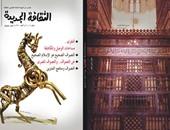 """""""الثقافة الجديدة"""" تخصص ملفا عن الصوفية فى عدد يوليو"""