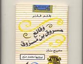 """مع الساخرين.. كتاب """"وقائع مسروق بن مسروق"""" لـ""""محمد منير"""": قضا أحسن من قضا"""