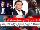 """شارك باستفتاء """"اليوم السابع"""" لاختيار أفضل مسلسل فى دراما رمضان"""