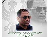 المصرى البورسعيدى يحيى الذكرى الـ24 لرحيل مدربه شحتة