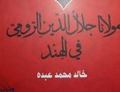 جلال الدين الرومى.. قصائده المحرمة تعود من الإنجليزية