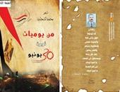 """طبعة جديدة من ديوان """"يوميات ثورة 30 يونيو"""" لمحمد الشحات"""