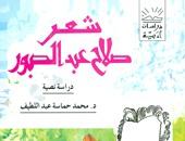 """""""هيئة الكتاب"""" تصدر""""دراسة نصية فى شعر صلاح عبد الصبور""""لحماسة عبد اللطيف"""