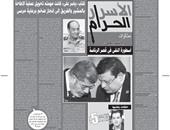 اليوم السابع تكشف غدا أسرار منع ياسر على لمرسى من تشييع شهداء سيناء