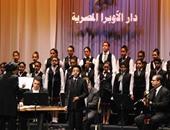 الجمعة أطفال الأوبرا يحتفلون بقناة السويس الجديدة على المسرح المكشوف