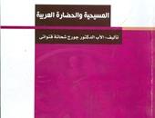 """مكتبة الأسرة تصدر """"المسيحية والحضارة العربية"""""""